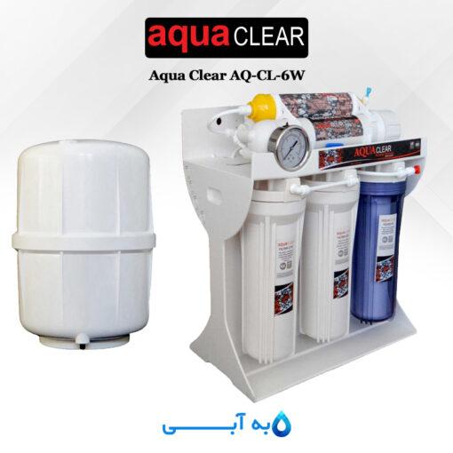 تصفیه آب آکوا کلیر مدل Aqua Clear AQ-CL-6W