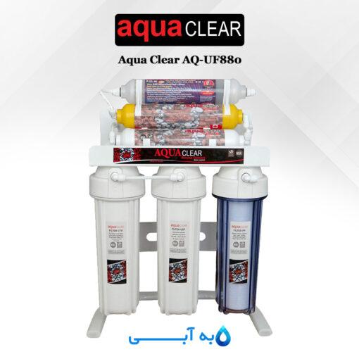 دستگاه تصفیه کننده آب آکوآ کلر مدل AQ-UF880
