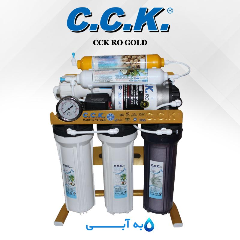 تصفیه آب سی سی کا مدل CCK RO GOLD