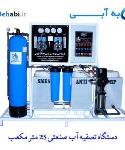 دستگاه تصفیه آب صنعتی 25 متر مکعب
